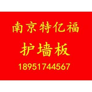 南京木门@南京TYF-2020特亿福护墙板