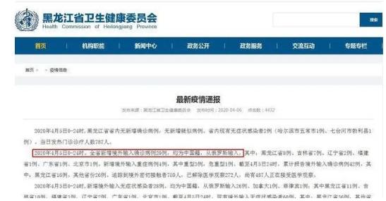 黑龙江省卫健委最新疫情通报截图