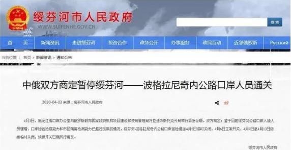绥芬河市政府公告截图
