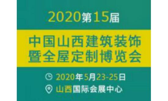 2020第十五届中国 ( 山西)定制家居及门业展览会