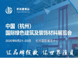 2020中国(杭州)国际绿色建筑及装饰材料展览会