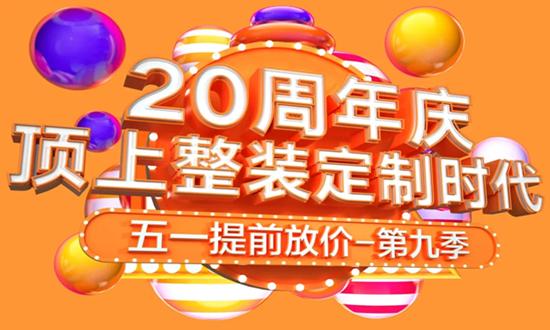 重磅~顶上20周年庆必买清单!!!