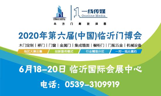 2020第六届中国(临沂)门博会