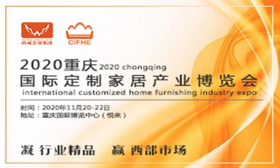 2020重庆国际定制家居产业博览会