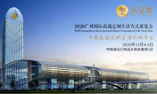 助力行业高质量发展, 高端定制展将于12月在广州举办