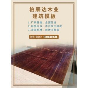 蚌埠建筑模板子价格