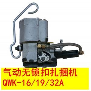 QWK-16/19/32A型气动无锁扣扎捆机