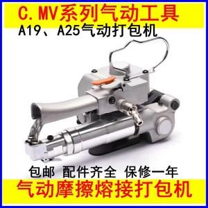 C.MV系列气动工具气动摩擦熔接打包机A19-A25