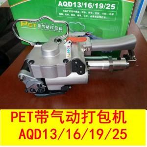 手持式PET带气动打包机AQD13/16/19/25