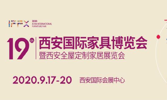 第19届西安国际家具博览会