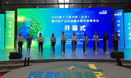 """吹响复工复产""""集结号"""",2020第12届长沙建博会开幕"""