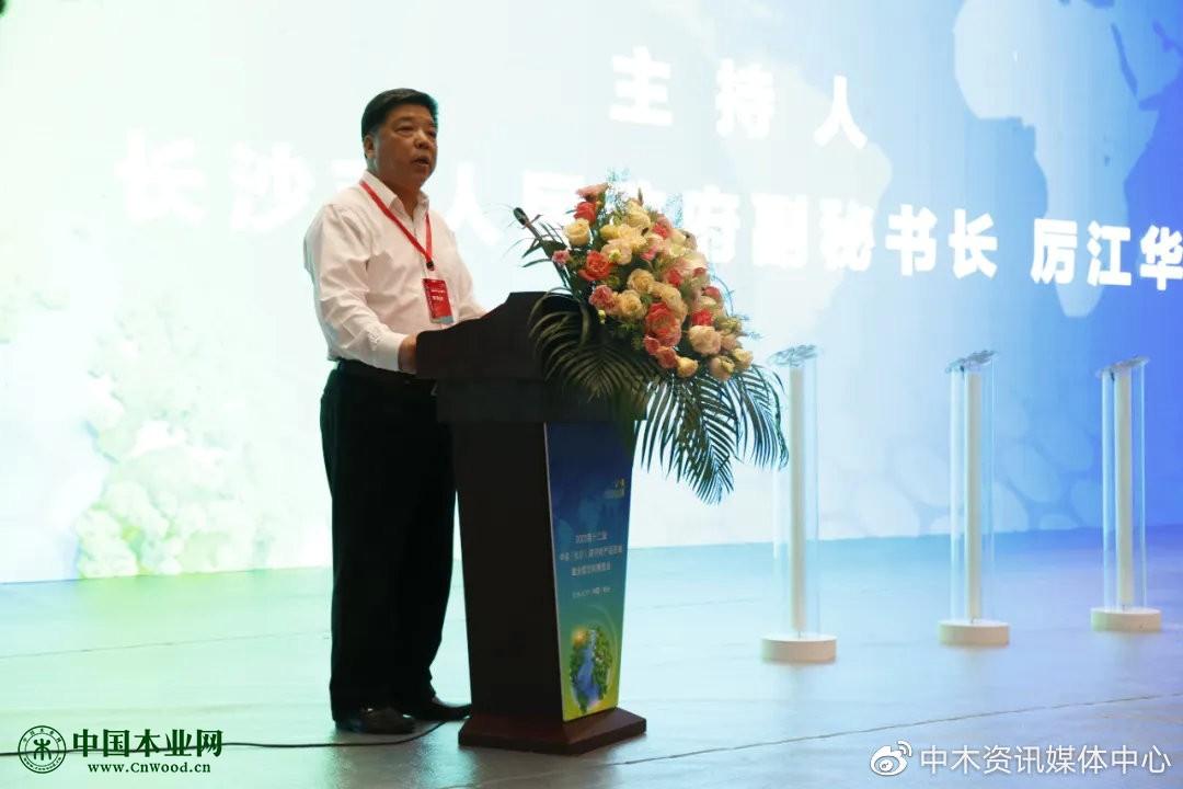长沙市人民政府副秘书长厉江华主持
