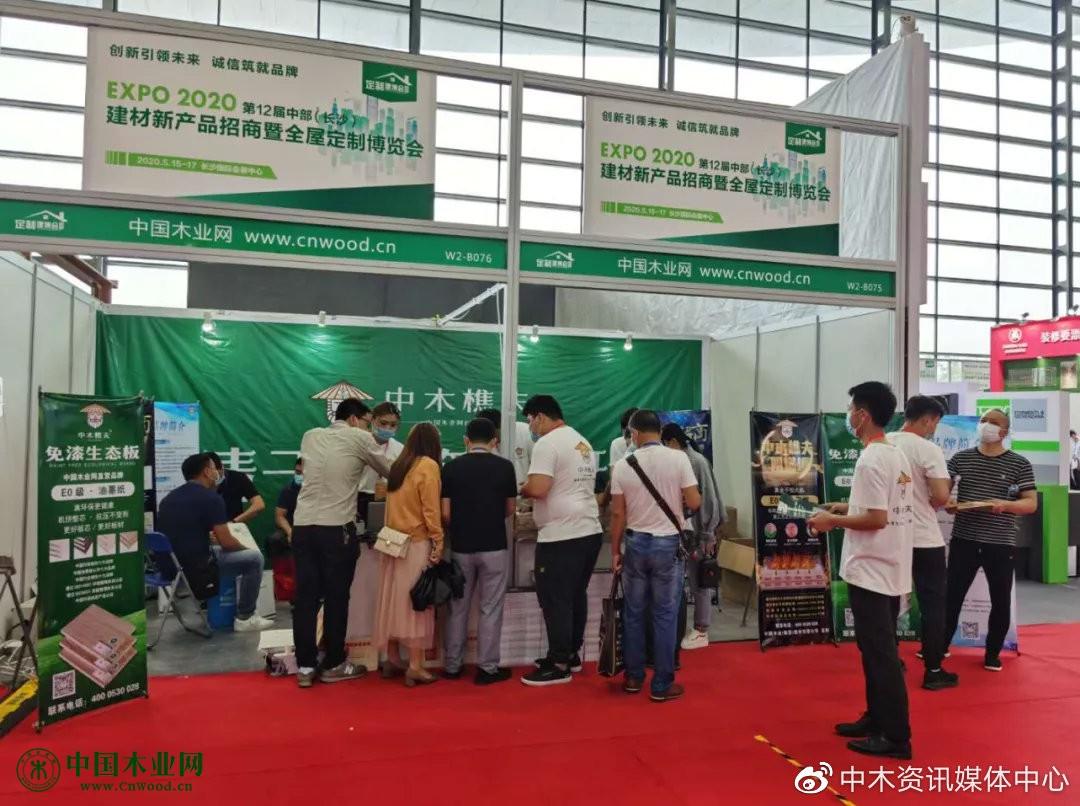 中国木业网、中木樵夫品牌展位
