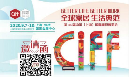 2020第46届中国(上海)国际家具博览会