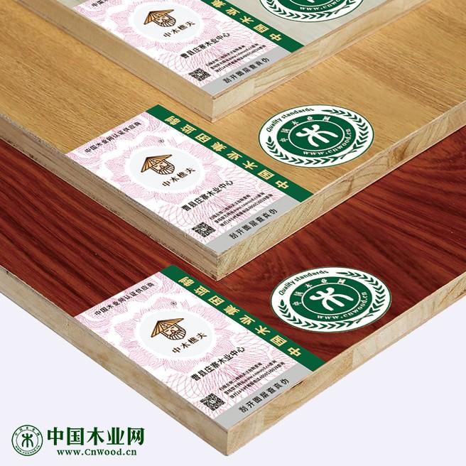 中国板材十大品牌中木樵夫木业-马六甲复合二级生态板