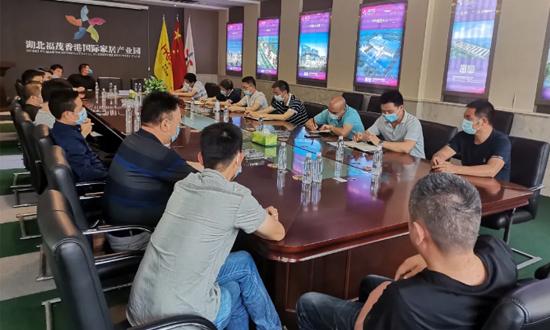 湖北香港家居产业园领袖精英共商疫情阶段产业园平台引领方向