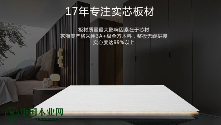 湖南环保生态免漆板材十大品牌哪家好|选家湘美