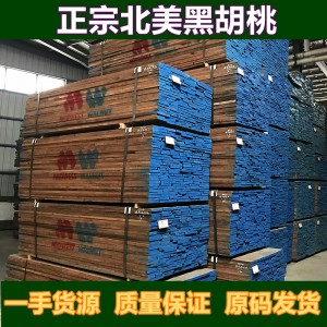 厂价直销美国黑胡桃木 实木板材 北美黑胡桃木室内家装木材