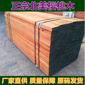 美国樱桃木,北美樱桃木,红樱桃木,家具实木板材