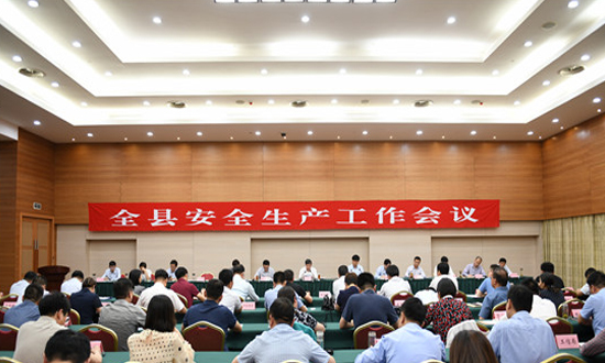 沭阳县召开木材加工等行业安全生产工作会议