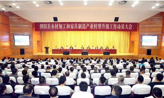泗阳县全力推动木材加工和家具制造产业转型升级