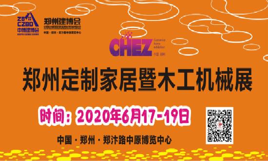 2020年第27届中国郑州定制家居木工机械博览会