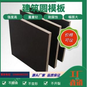 【厂家直销】定制建筑模板三合板五合板竹胶板高层模板平整易脱模