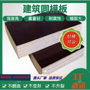建筑圆柱木模板 拼缝紧密圆柱模板 厂家定制圆形建筑模板批发