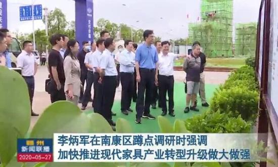 江西省委副书记一行赴南康区蹲点调研,加快推进现代家具产业转型升级做大做强