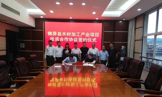 贵州锦屏县木材加工产业项目投资合作协议成功签约