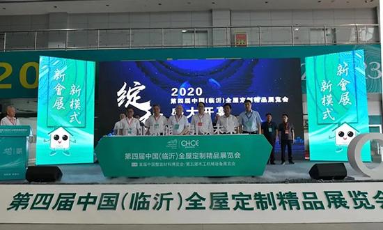 第四届中国(临沂)全屋定制精品展览会正式开幕