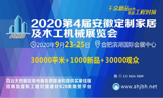 2020第4届安徽定制家居及木工机械展览会