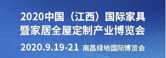 2020 中国(江西)家具产业博览会