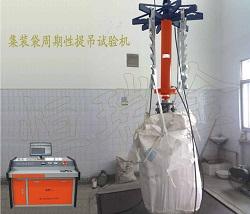 GB/T10454集装袋周期提吊试验机