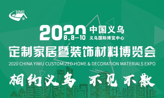 2020中国义乌全屋定制家居展览会