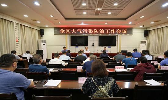 兰山区召开大气污染防治工作会议