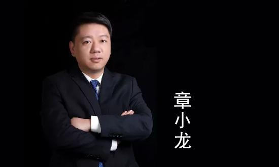 专访莫干山手机版必威经销商章小龙:九年积淀 终究爆发