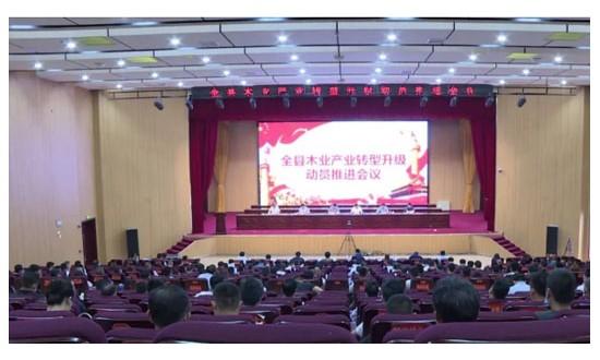 费县betway必威官网手机版下载产业转型升级动员推进会议召开