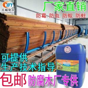 木材防腐剂 acq防腐剂 ACQ木材防腐剂厂家