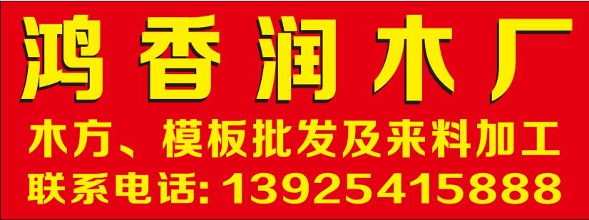 佛山市三水区云东海街道鸿香润木厂