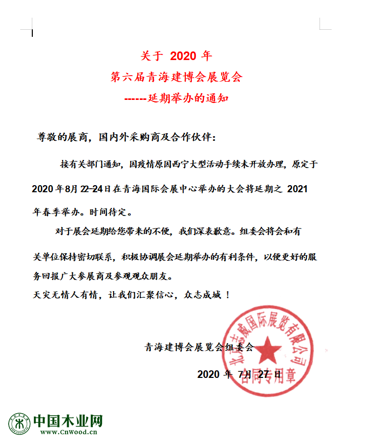 关于2020中国(青海)新型建筑及装饰材料博览会延期举办的通知