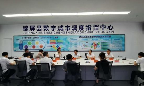 锦屏县数字betway必威官网手机版下载研讨会在锦屏大数据中心召开