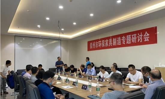 崇州市环保家具制造专题研讨会正式召开