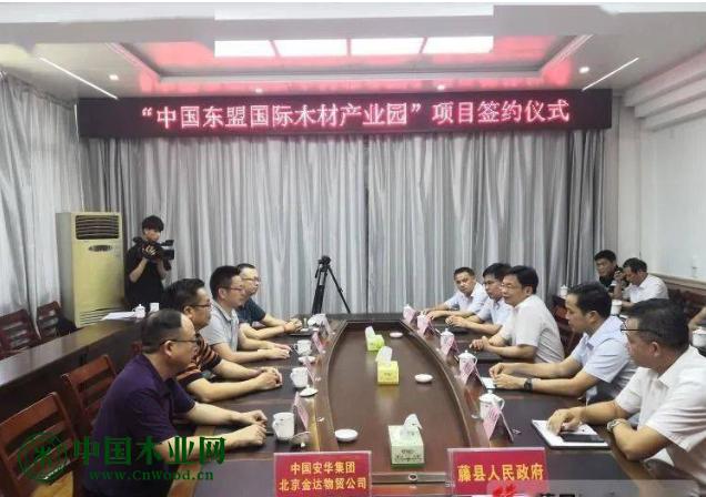 """总投资约200亿元""""中国东盟国际木材产业园""""项目落户广西藤县"""