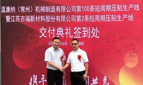温康纳 (常州) 第100条短周期压贴生产线交付典礼在泗阳盛大举行