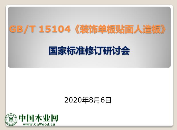 GB/T 15104《装饰单板贴面人造板(修订)》国家标准研讨会顺利召开