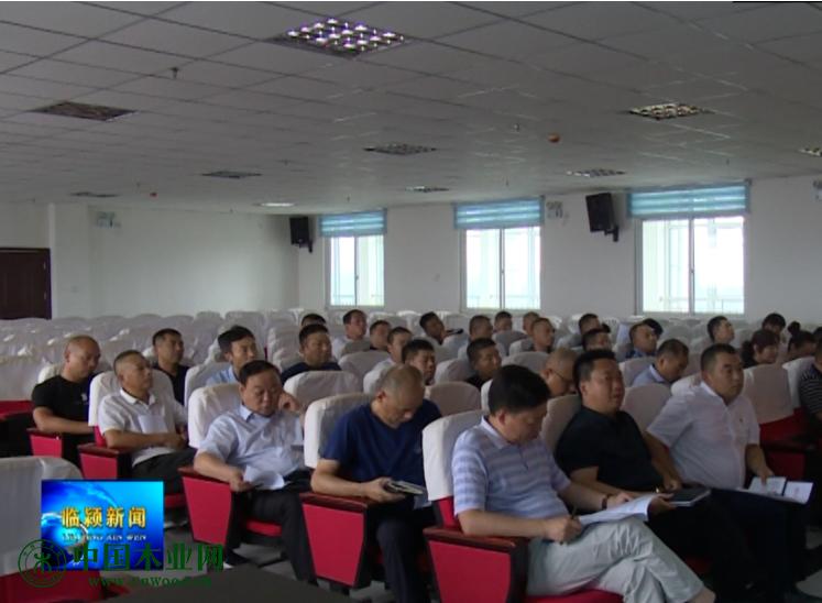 临颍县召开betway必威官网手机版下载生产污染专项治理攻坚月动员会