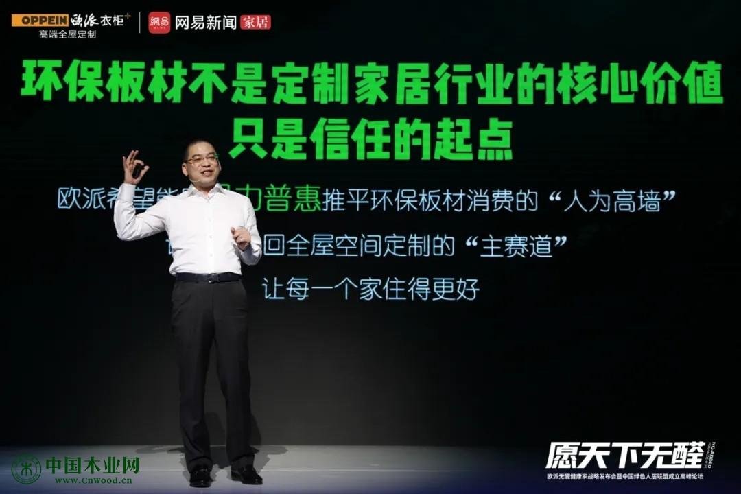 """欧派家居副总裁杨鑫发布欧派""""无醛健康家战略"""""""