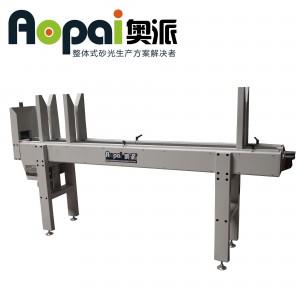 奥派 线条送料机(皮带式)橱柜木门线条砂光配套设备