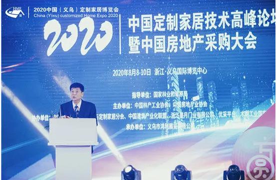 2020中国定制家居技术高峰论坛暨中国房地产采购大会在浙江举办